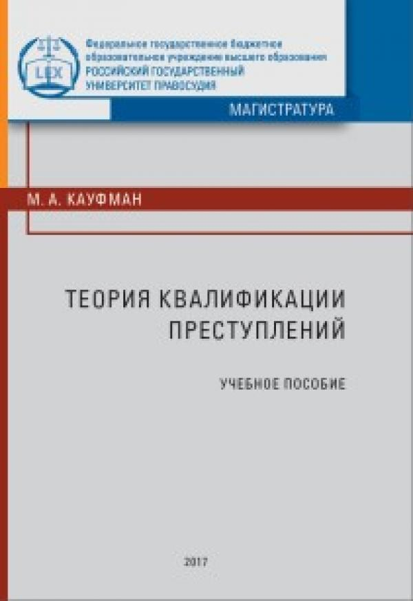 Михаил Кауфман - Теория квалификации преступлений