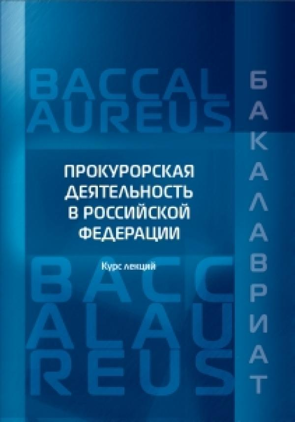 Владимир Бобренев, Сергей Кирсанов - Прокурорская деятельность в Российской Федерации