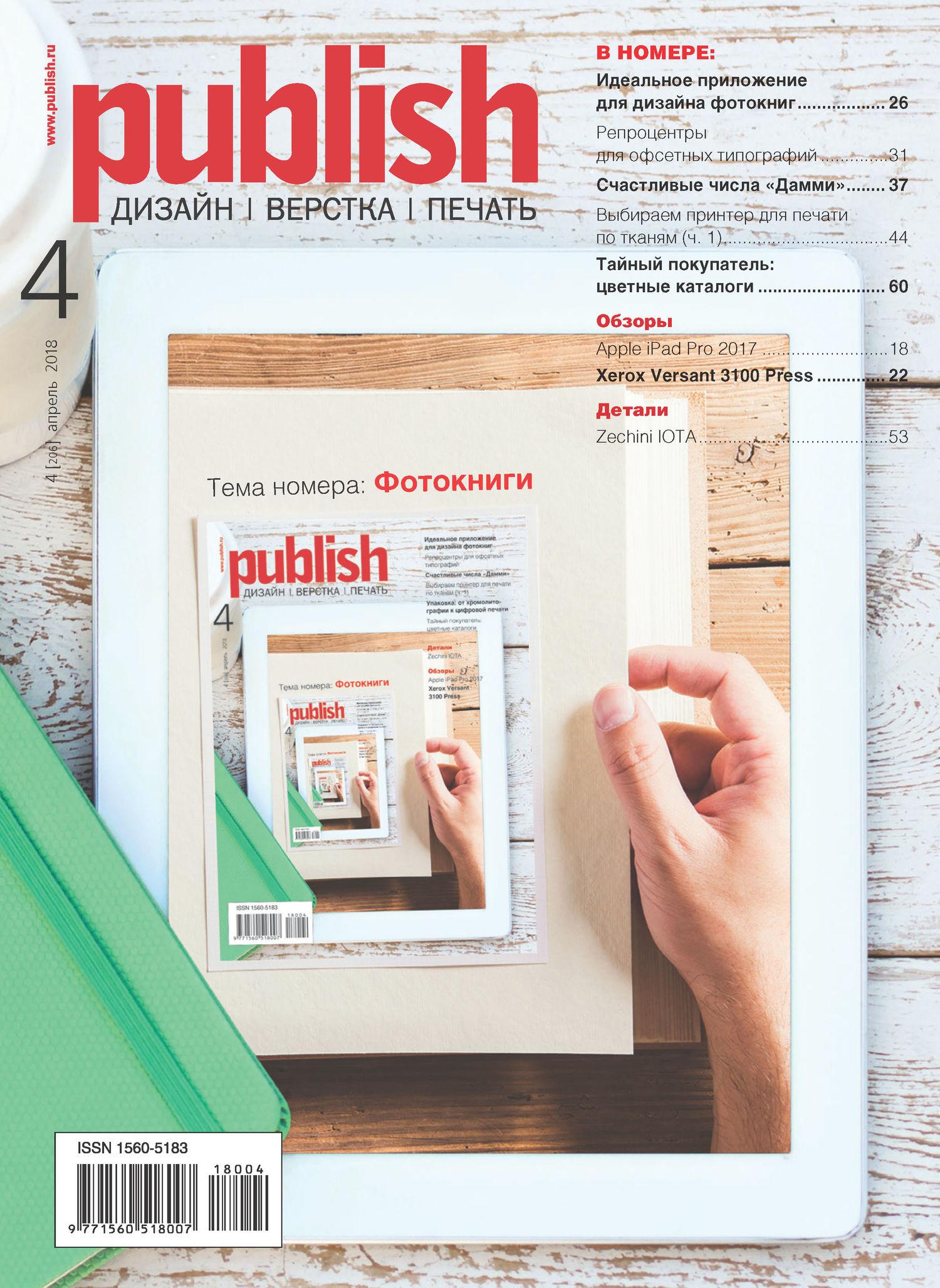 Открытые системы Журнал Publish №04/2018 открытые системы журнал publish 11 2016