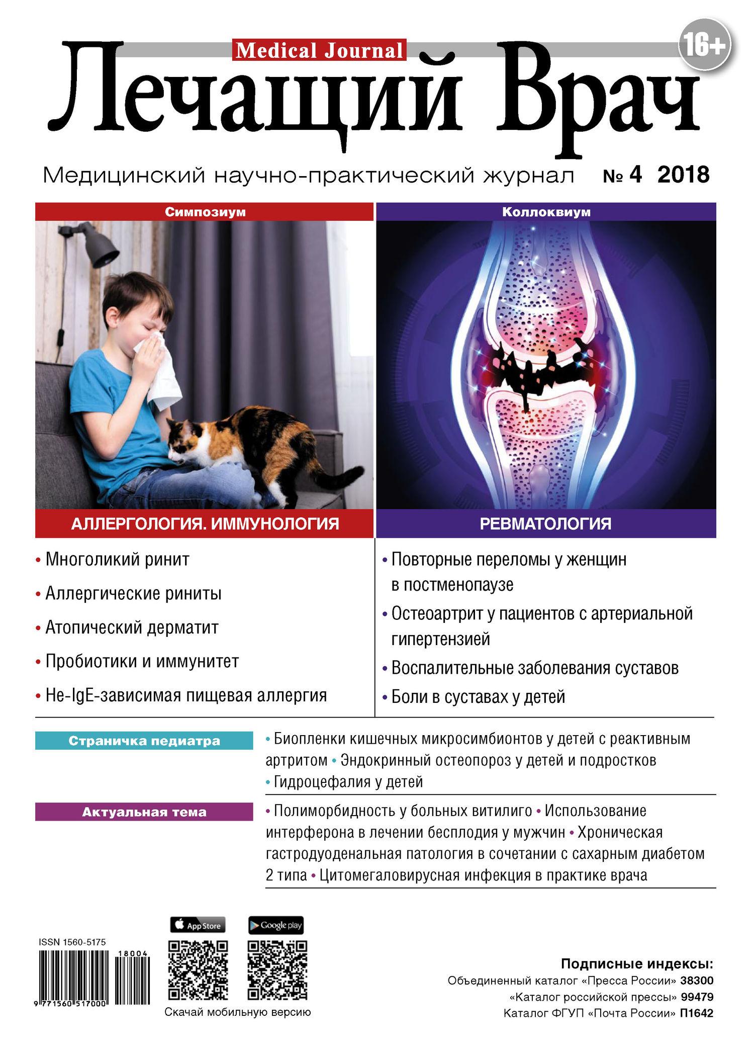 Журнал «Лечащий Врач» №04/2018