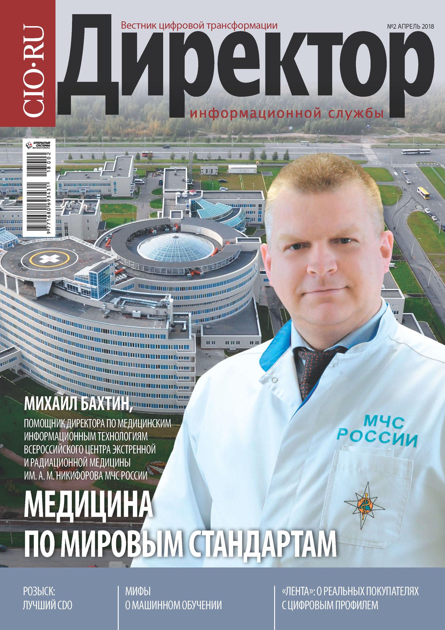 Директор Информационной Службы №02/2018
