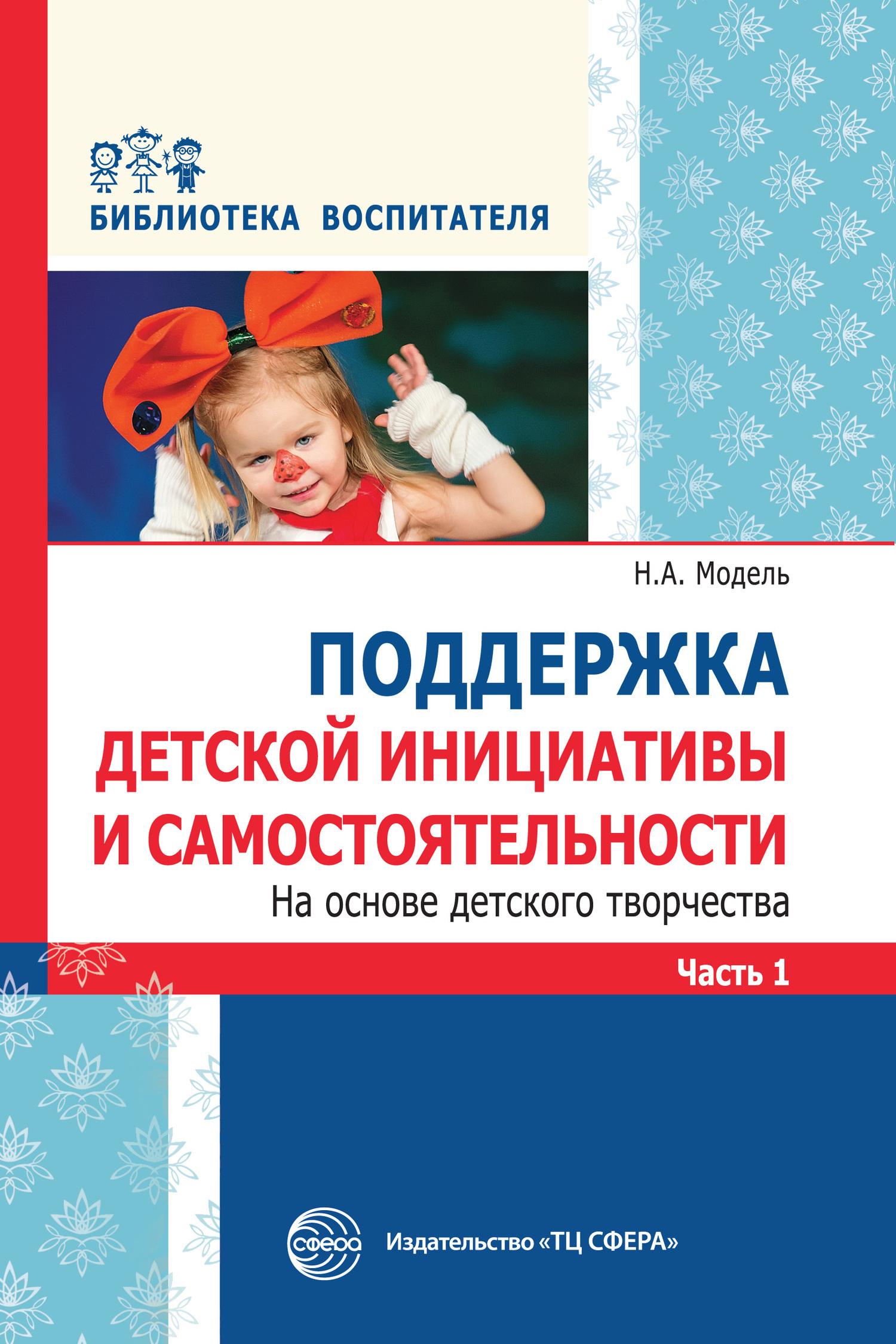 Наталья Модель - Поддержка детской инициативы и самостоятельности на основе детского творчества. Часть 1