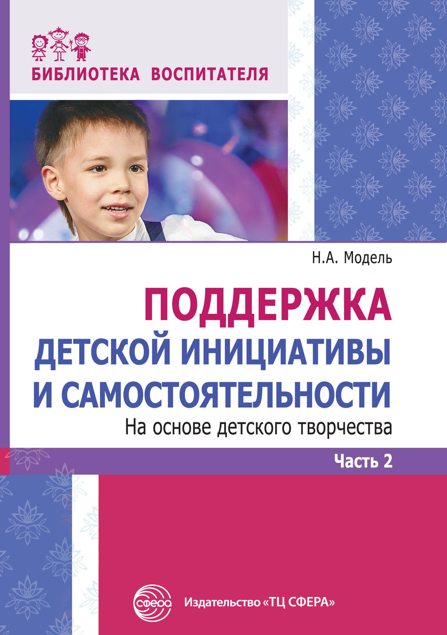 Наталья Модель - Поддержка детской инициативы и самостоятельности на основе детского творчества. Часть 2