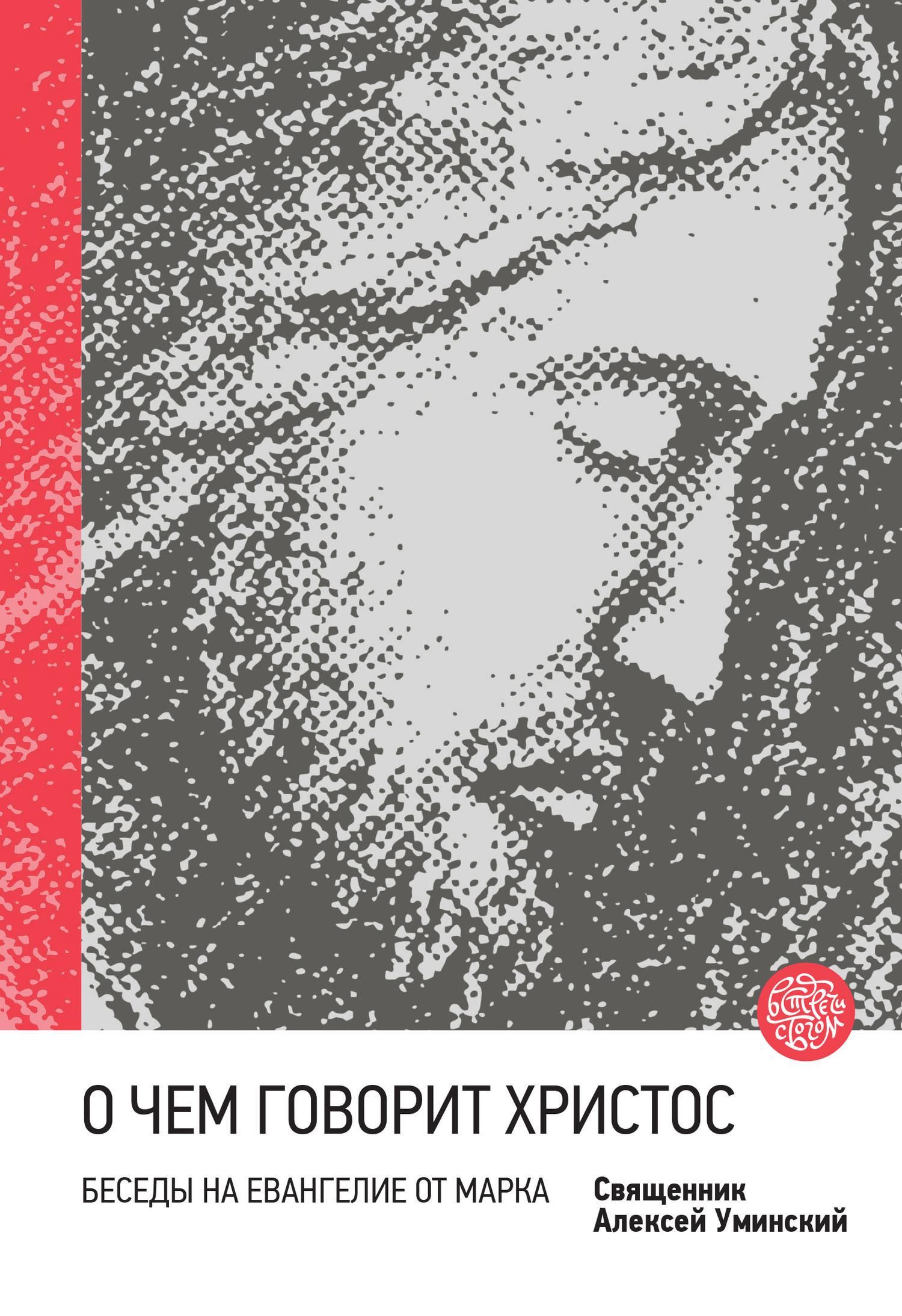 протоиерей Алексей Уминский бесплатно