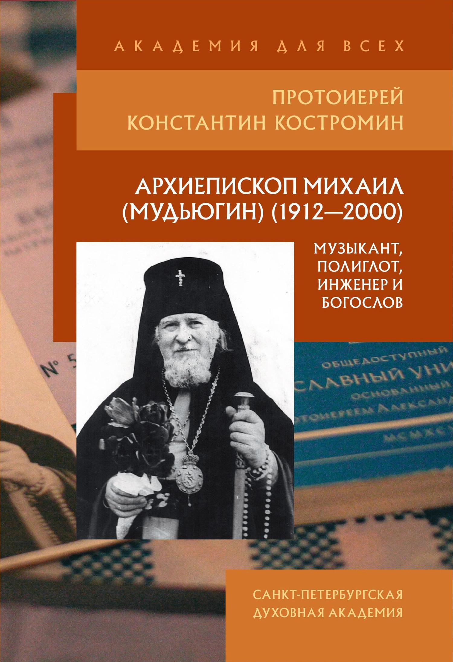 Константин Костромин - Архиепископ Михаил (Мудьюгин) (1912–2000): музыкант, полиглот, инженер и богослов