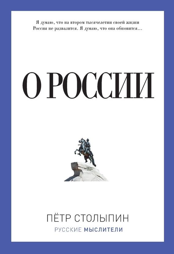 Петр Столыпин О России (сборник)