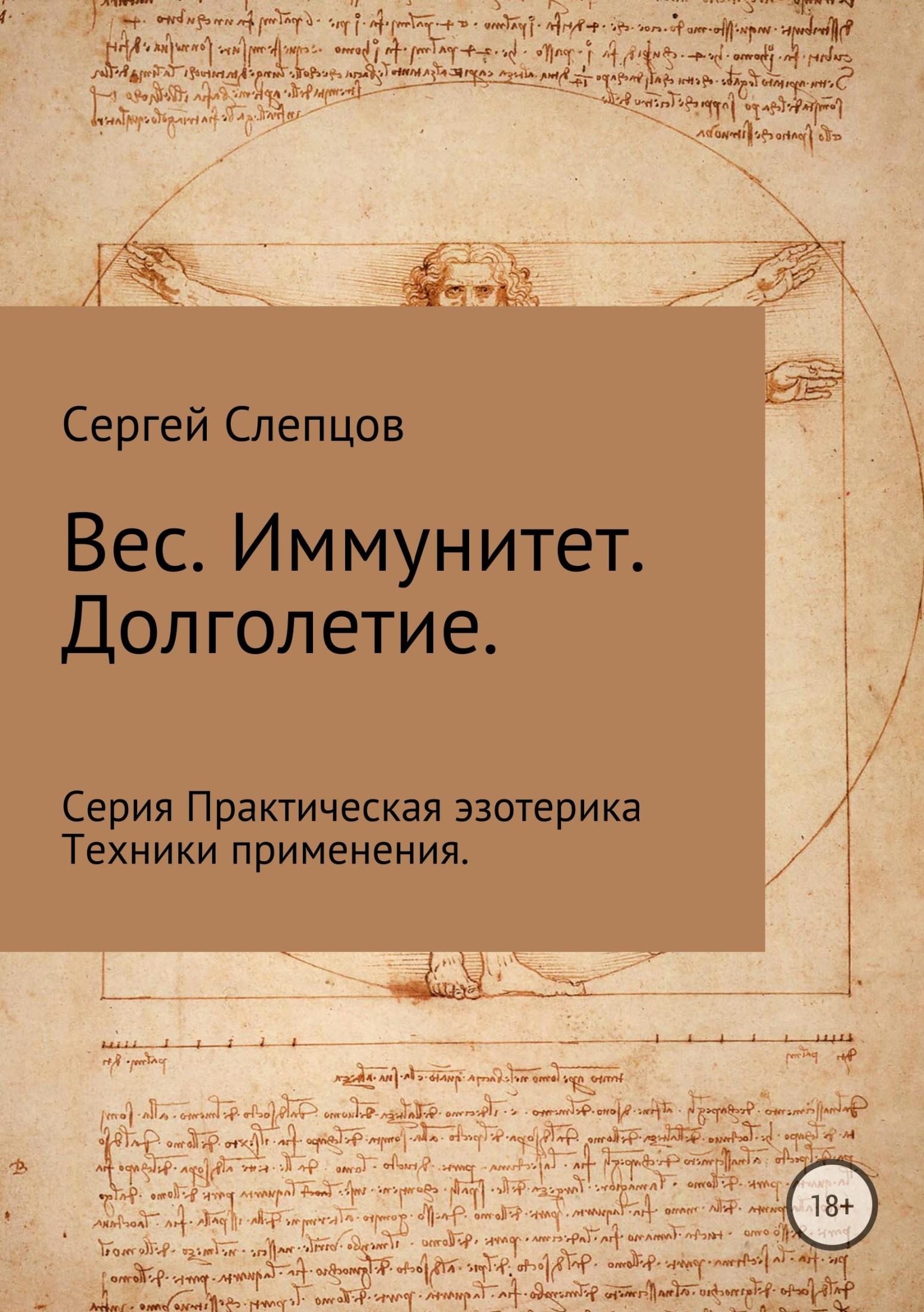 Сергей Иванович Слепцов бесплатно
