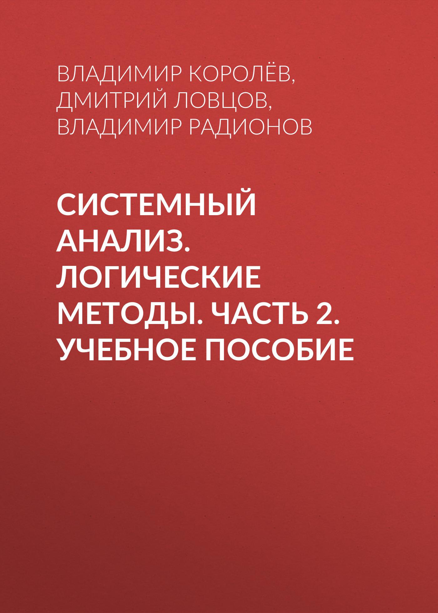 Владимир Королёв бесплатно