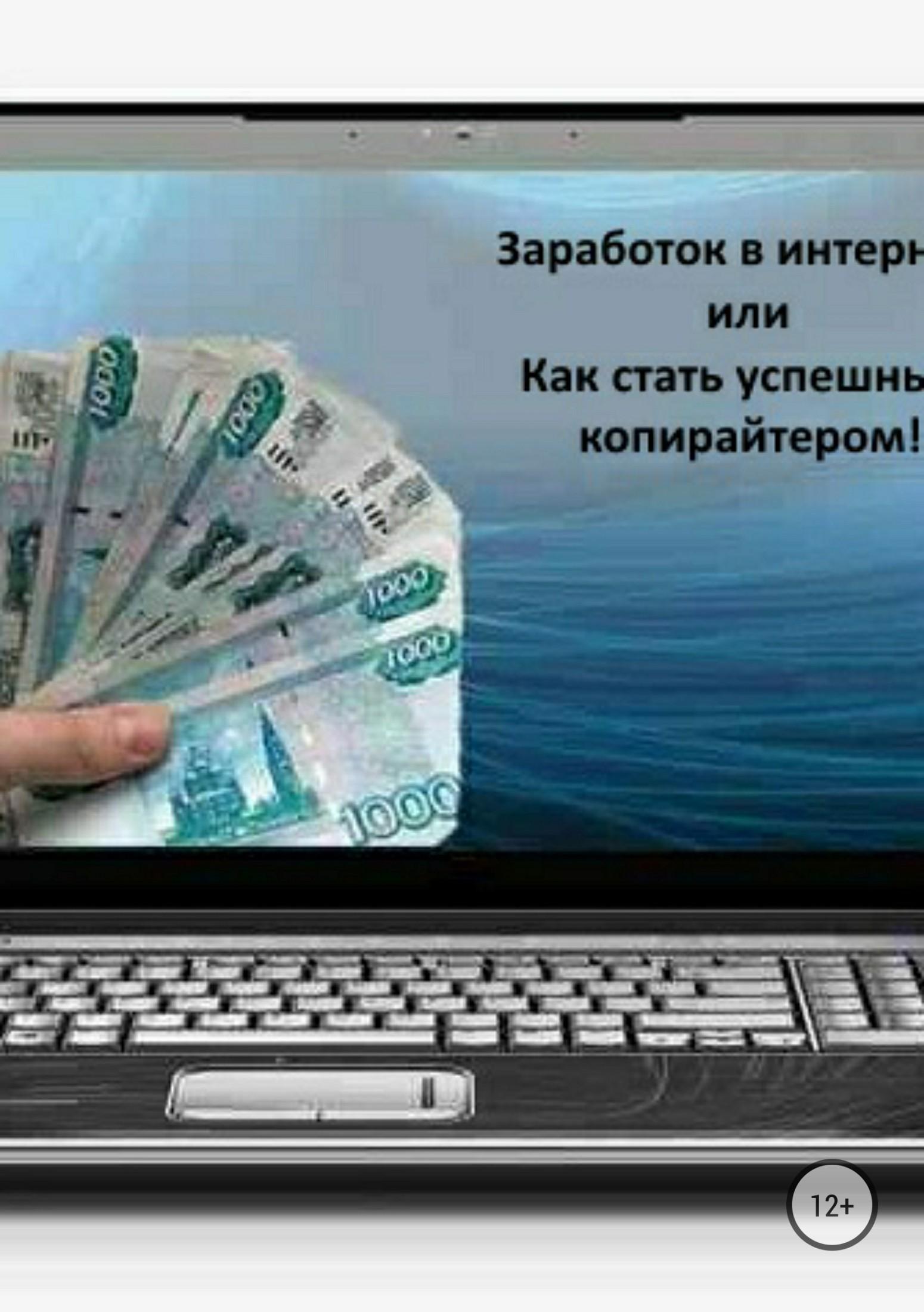 Заработок в интернете 2, или Как стать успешным копирайтером