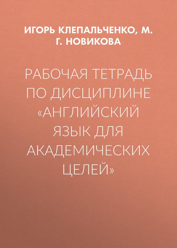 М. Г. Новикова бесплатно
