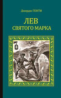 Джордж Генти - Лев Святого Марка. Варфоломеевская ночь (сборник)