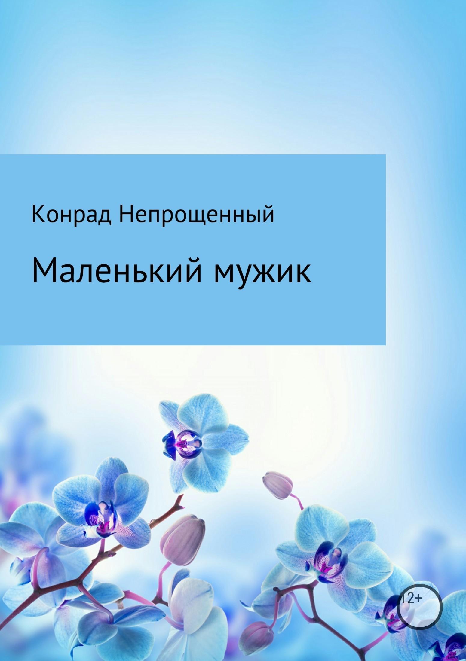 Конрад Непрощенный бесплатно