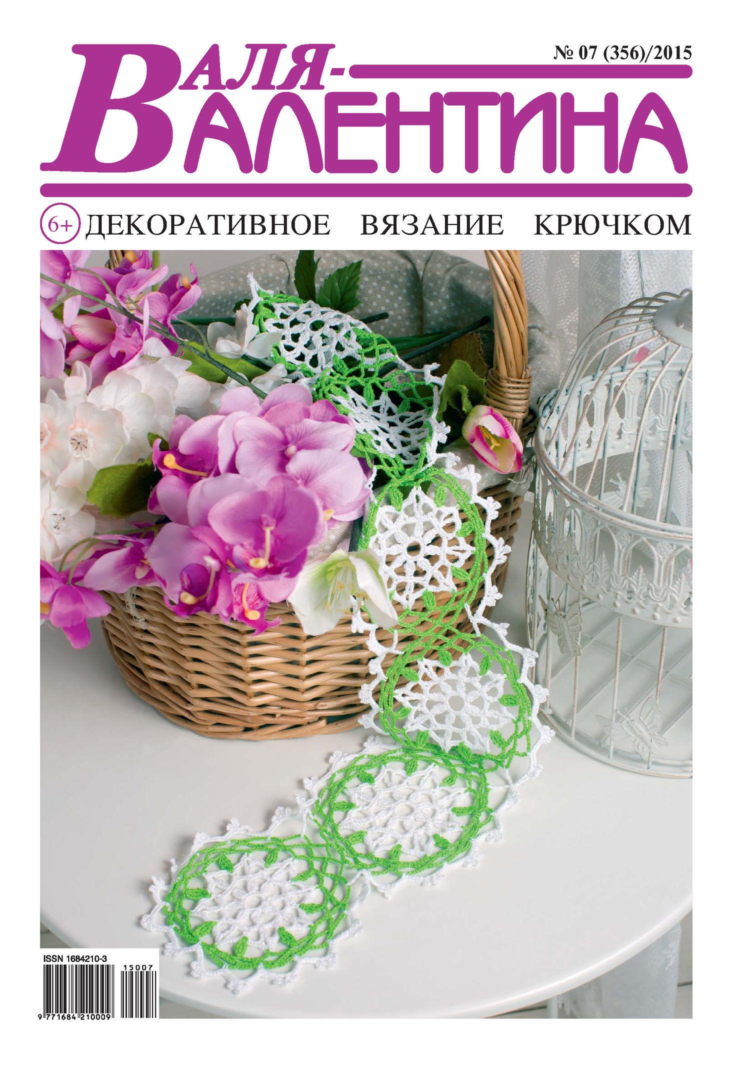 Отсутствует Валя-Валентина. Декоративное вязание крючком. №07/2015