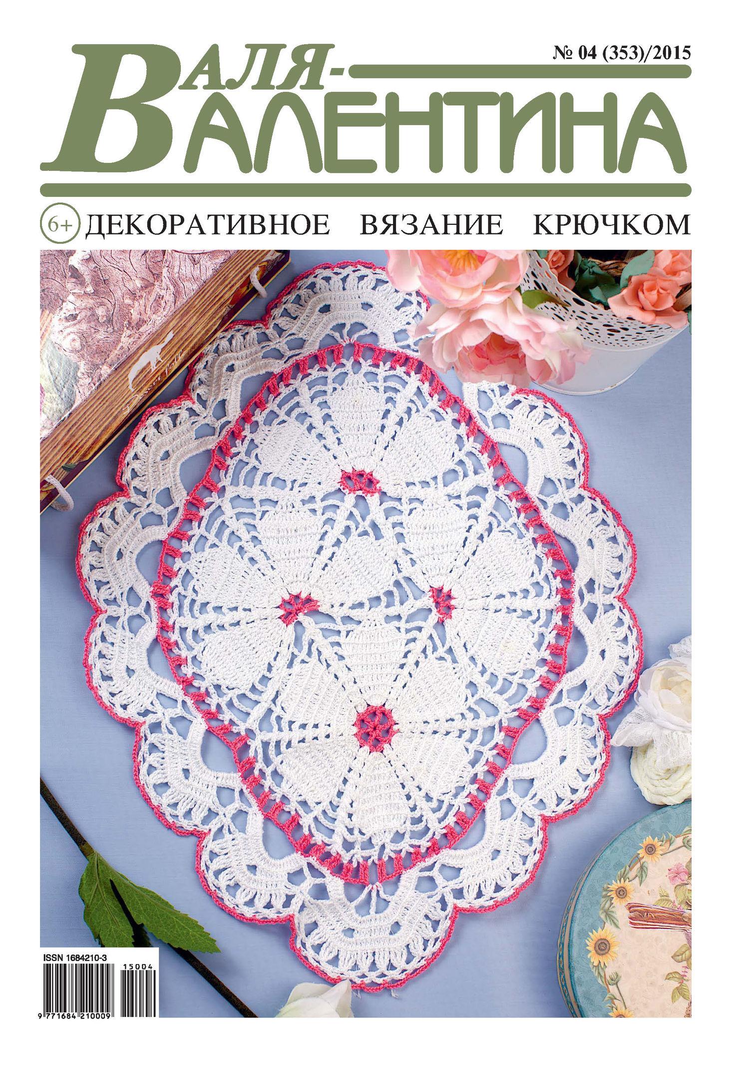 Отсутствует Валя-Валентина. Декоративное вязание крючком. №04/2015