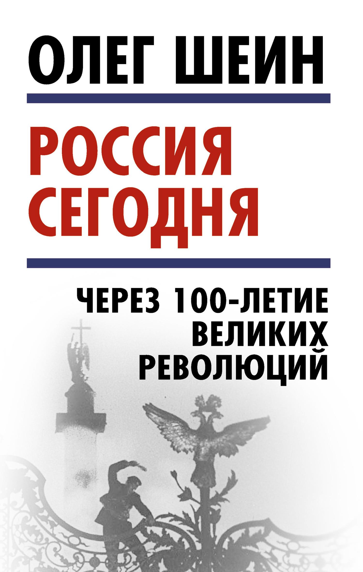 Олег Шеин бесплатно