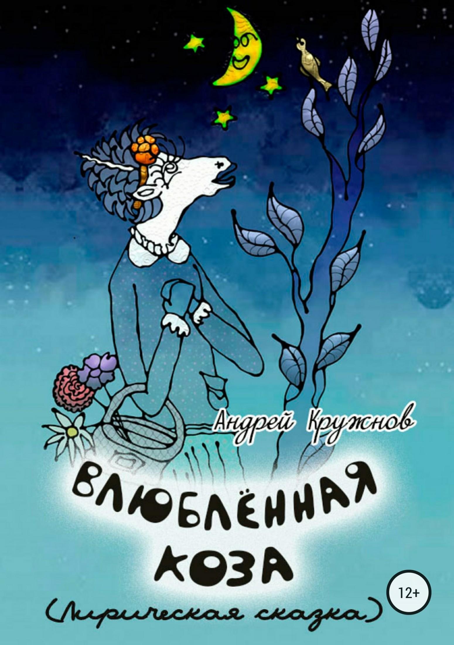Андрей Эдуардович Кружнов Влюблённая коза макеева афанасьев александр волк и коза