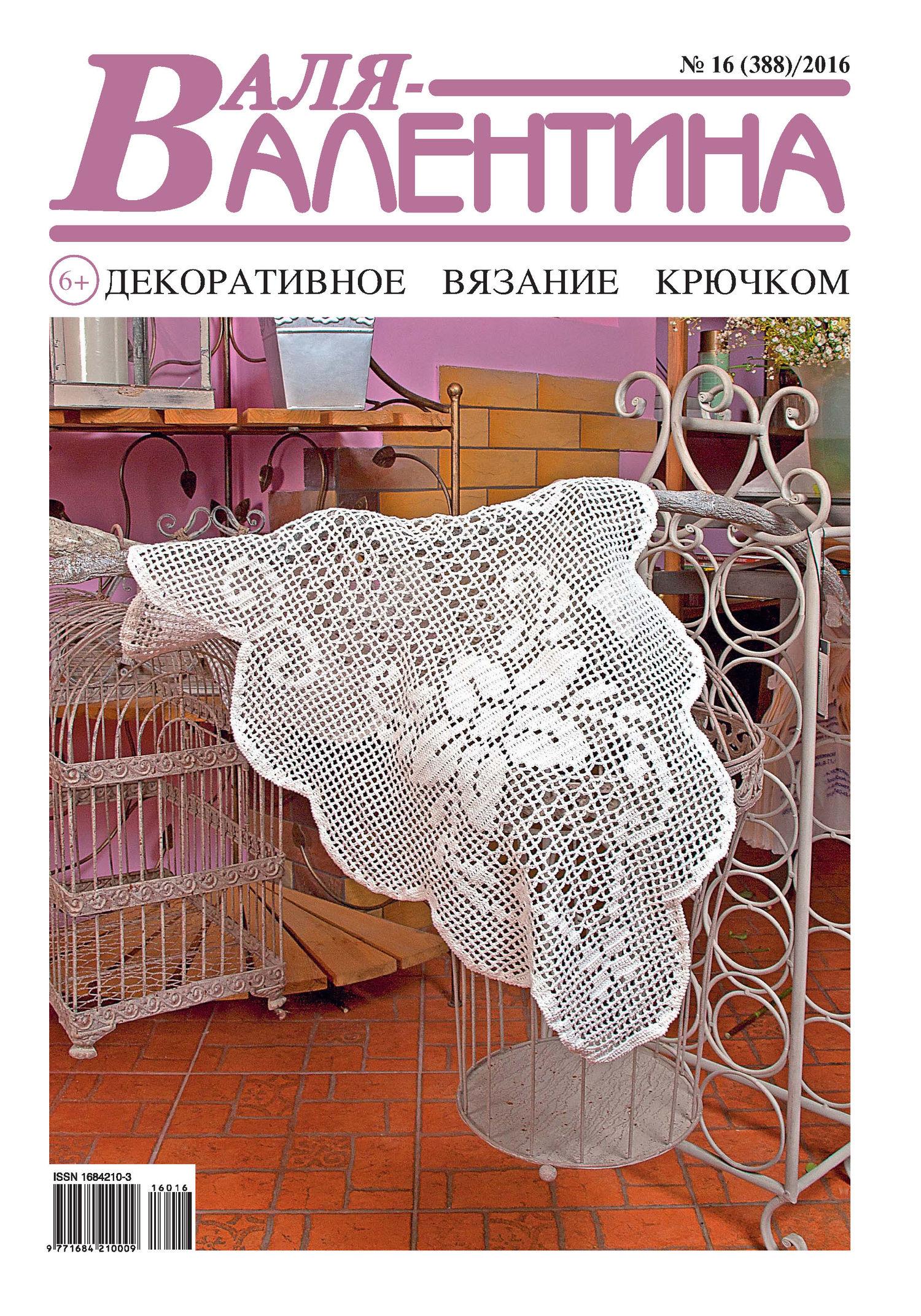Отсутствует Валя-Валентина. Декоративное вязание крючком. №16/2016 как номер для аськи
