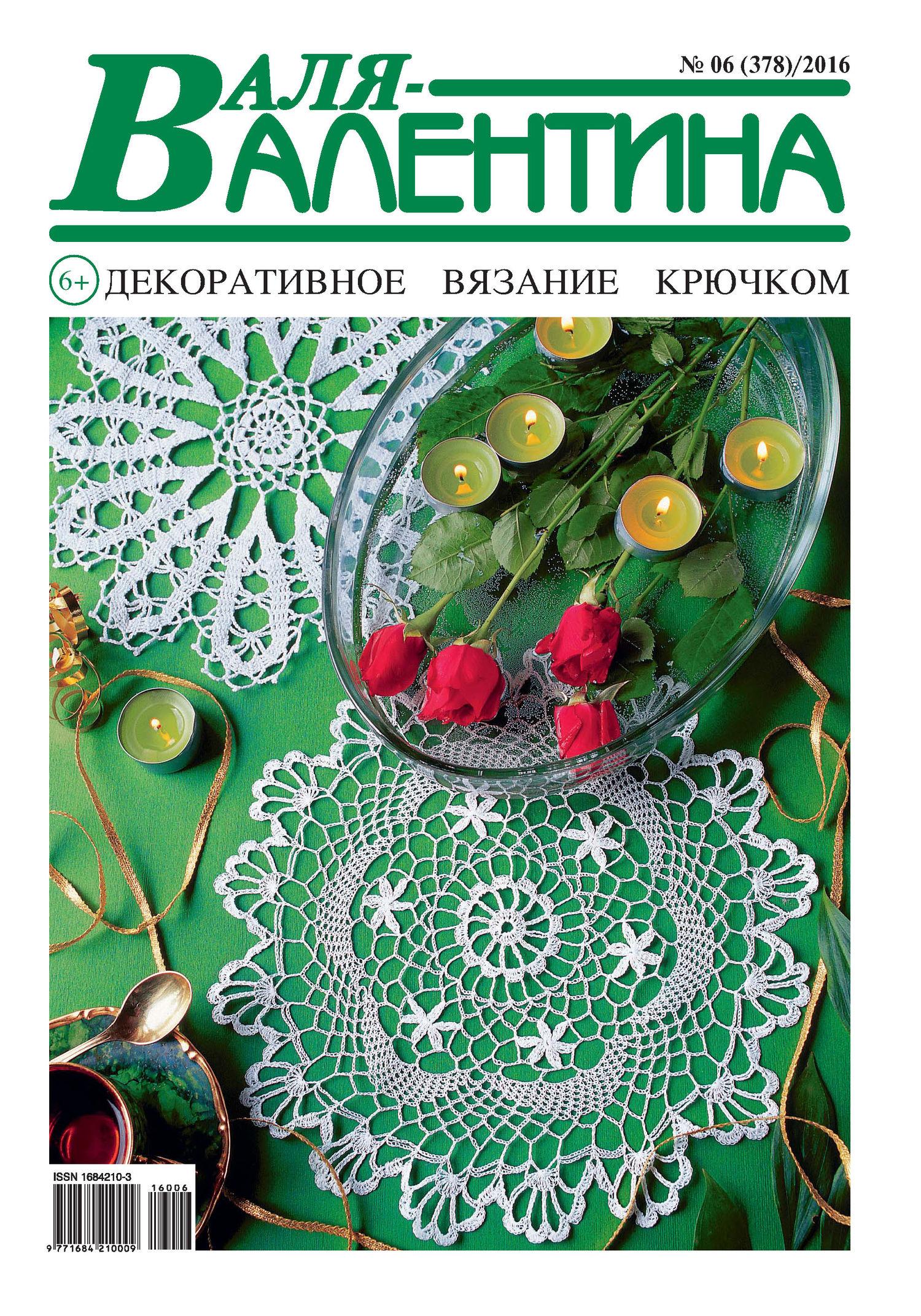 Отсутствует Валя-Валентина. Декоративное вязание крючком. №06/2016 как номер для аськи