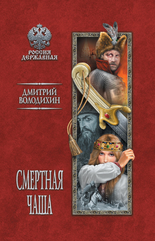Дмитрий Володихин бесплатно
