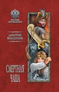 Дмитрий Володихин - Смертная чаша