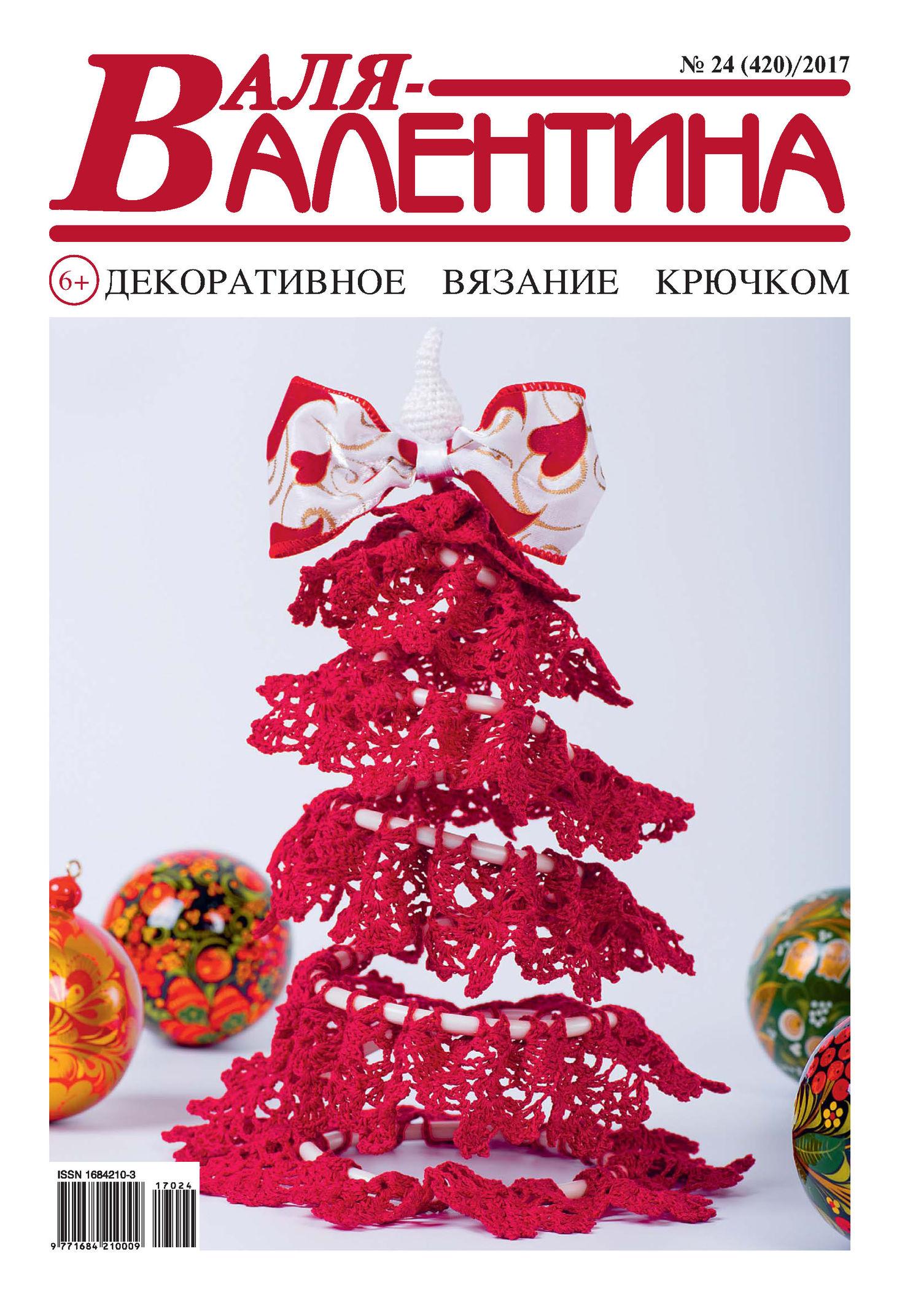 Отсутствует Валя-Валентина. Декоративное вязание крючком. №24/2017 и снова с наступающим 2018 02 23t19 00