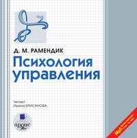 Дина Михайловна Рамендик - Психология управления