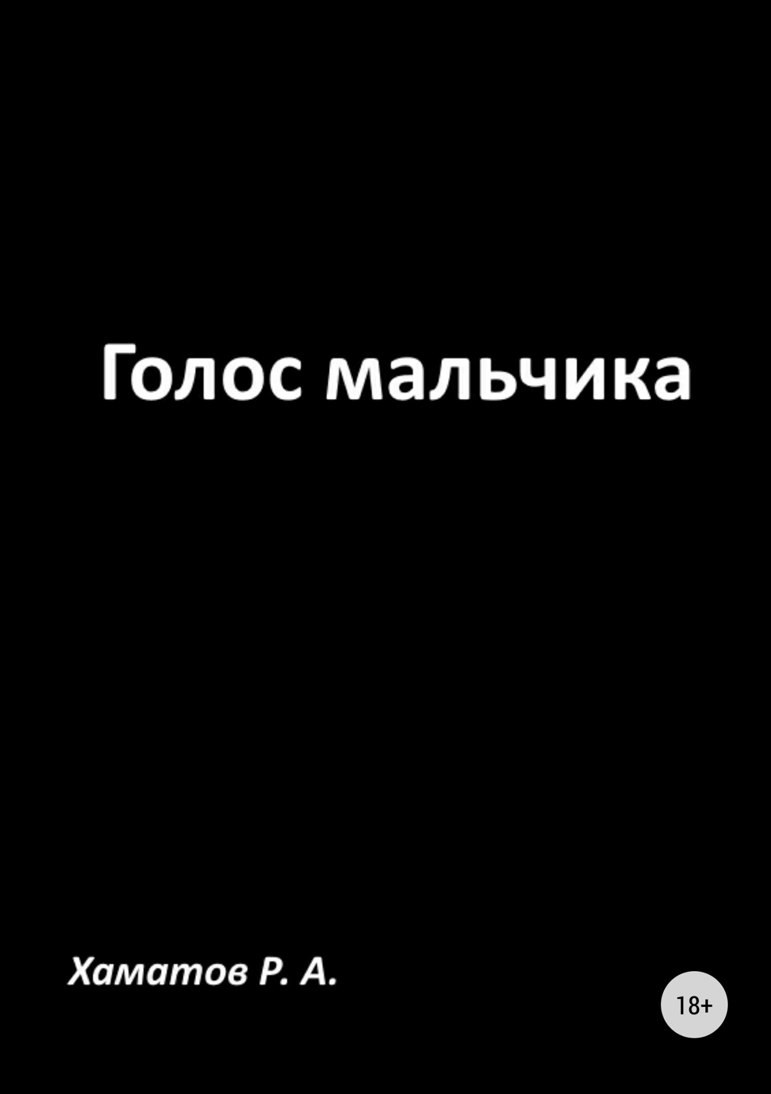 Ринат Азатович Хаматов бесплатно