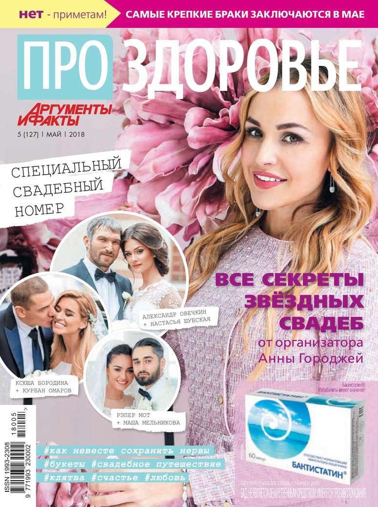 Редакция журнала АиФ. Про здоровье Аиф. Про Здоровье 05-2018