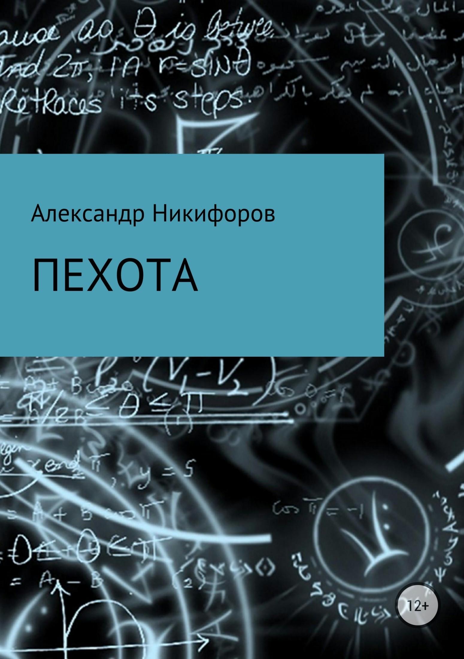 Александр Евгеньевич Никифоров Пехота александр евгеньевич чупин скоростник и