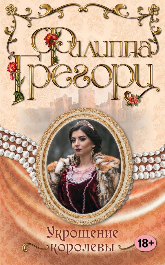 Филиппа Грегори - Укрощение королевы