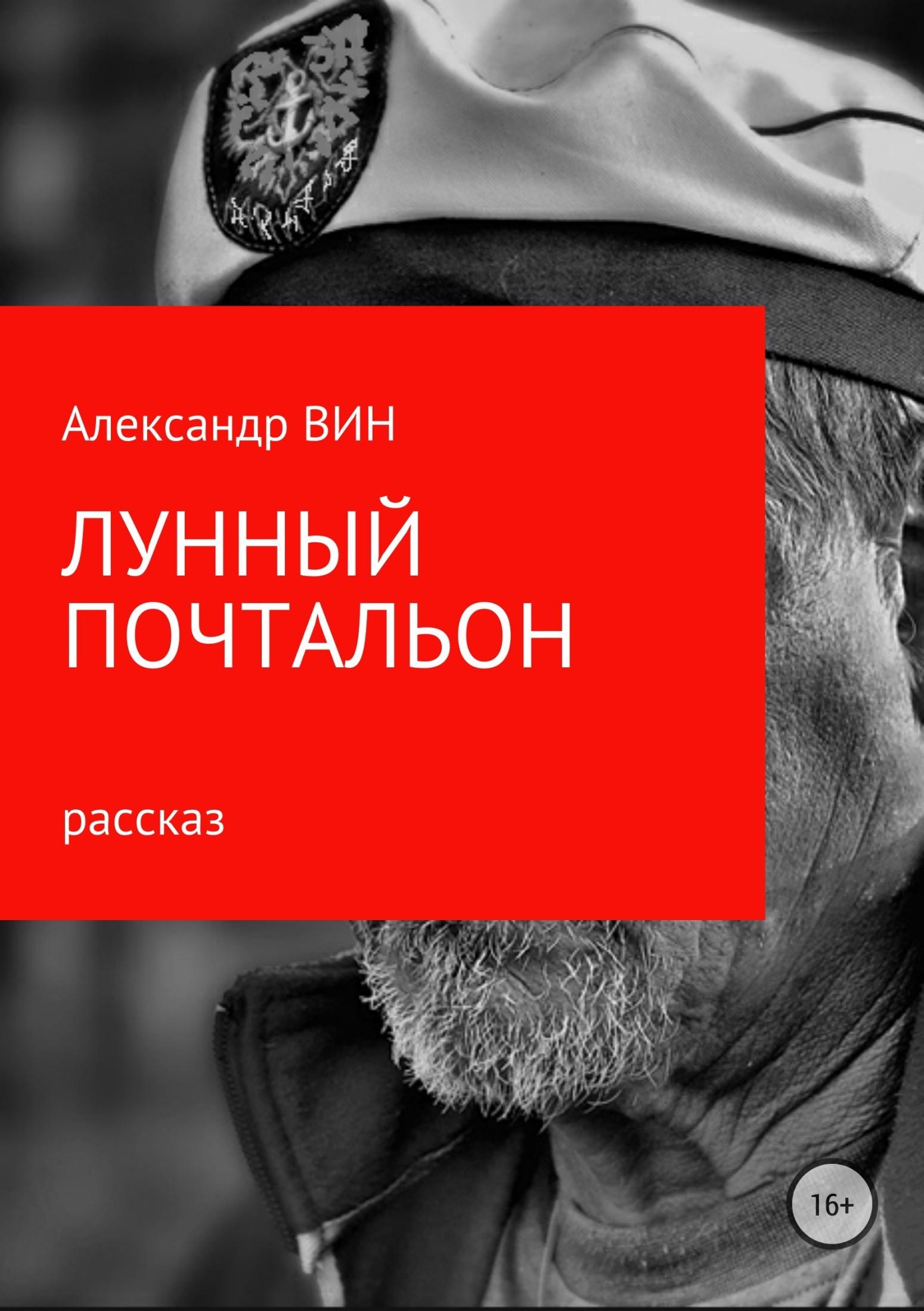 Александр ВИН Лунный почтальон
