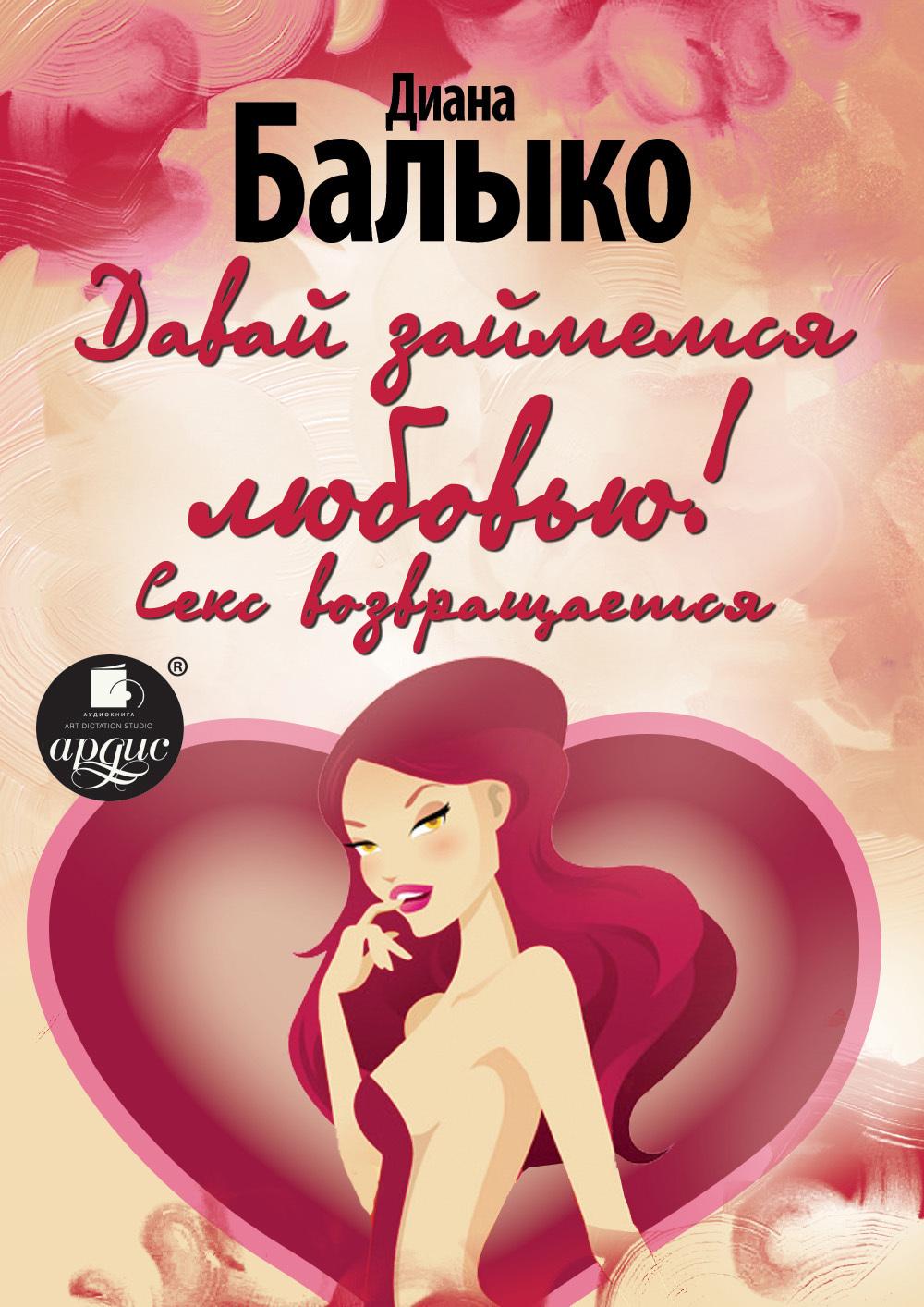 Диана Балыко бесплатно