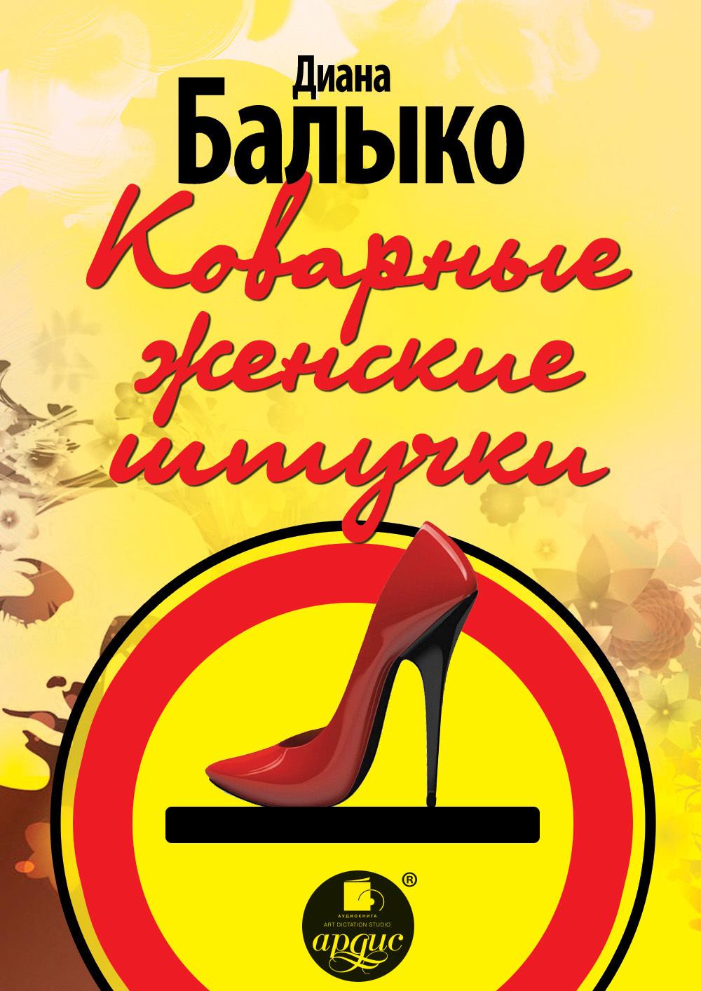 Диана Балыко Коварные женские штучки