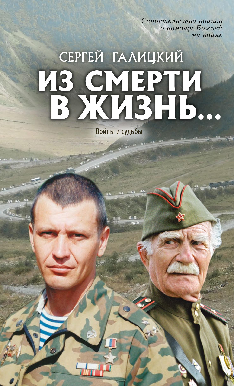 Сергей Галицкий - Из смерти в жизнь… Войны и судьбы