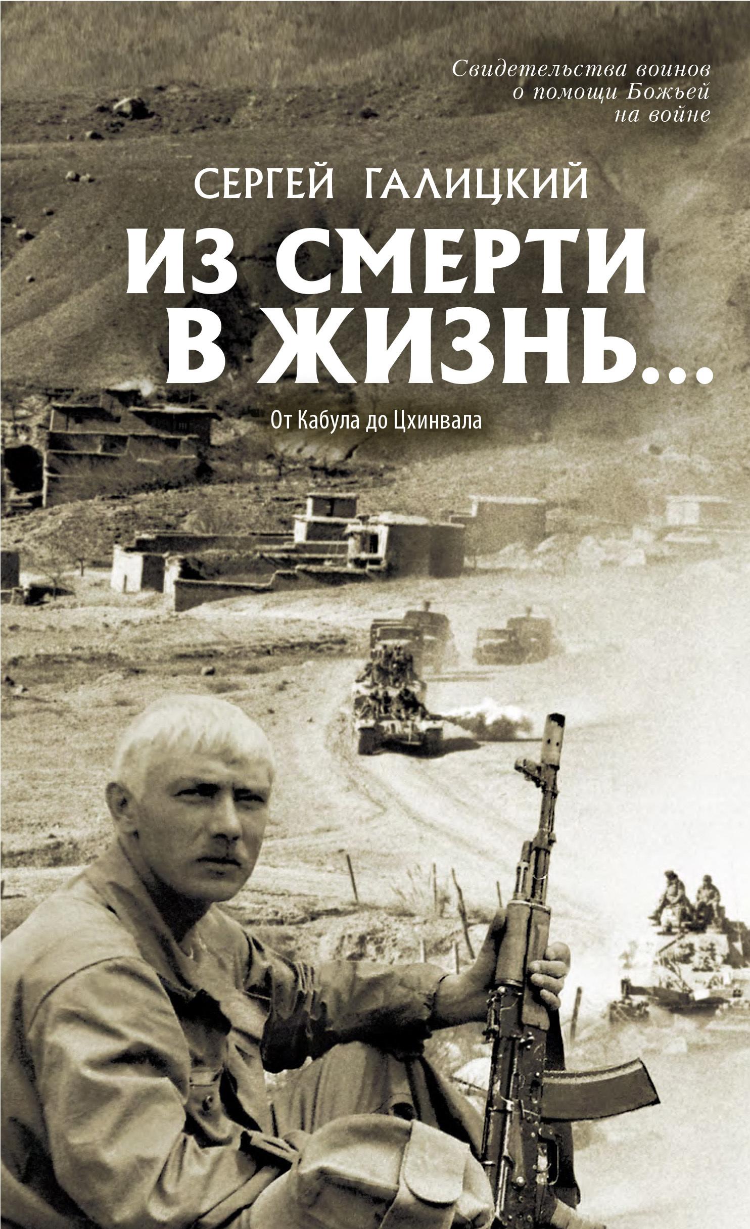 Сергей Галицкий - Из смерти в жизнь… От Кабула до Цхинвала