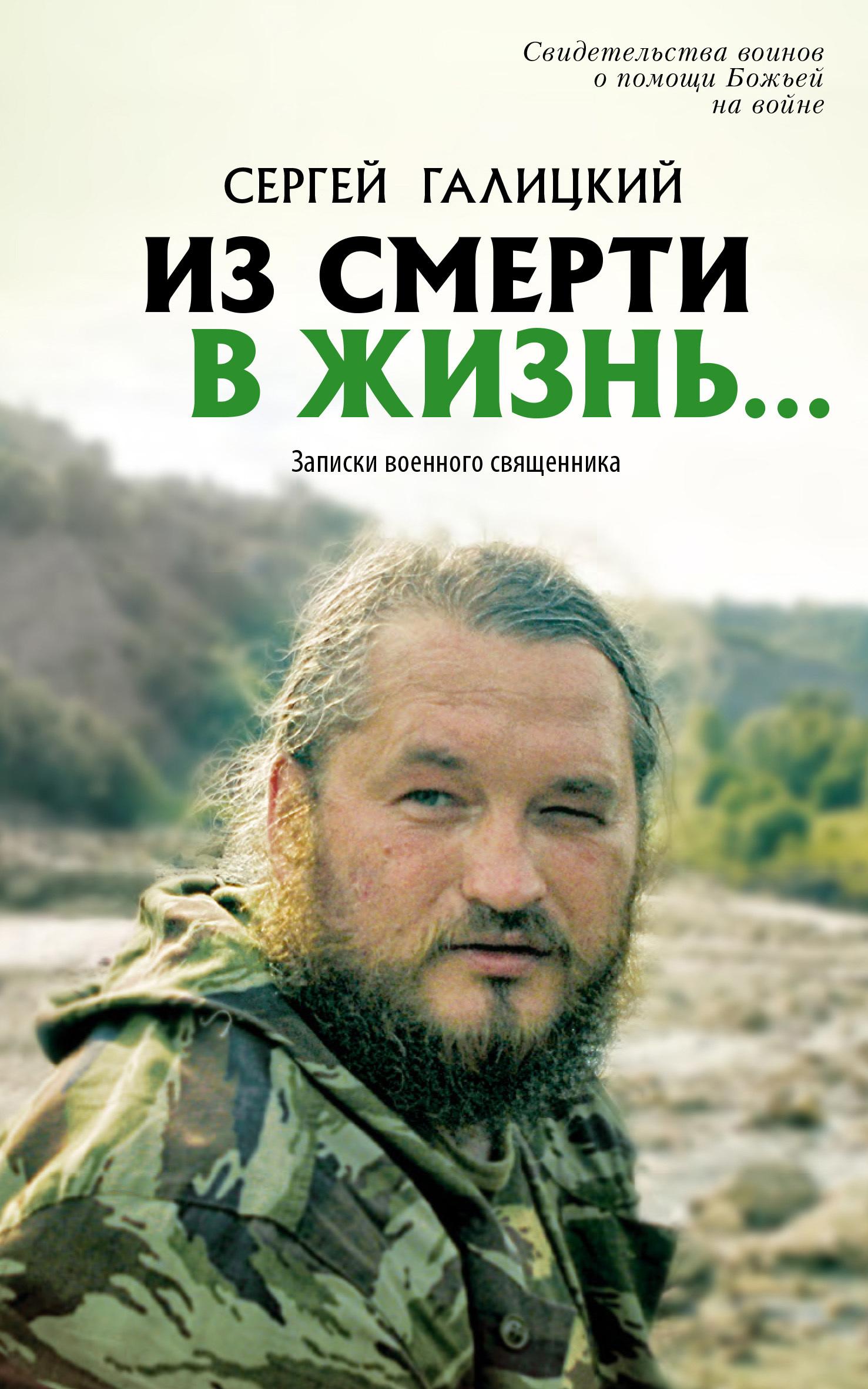 Сергей Галицкий - Из смерти в жизнь… Записки военного священника