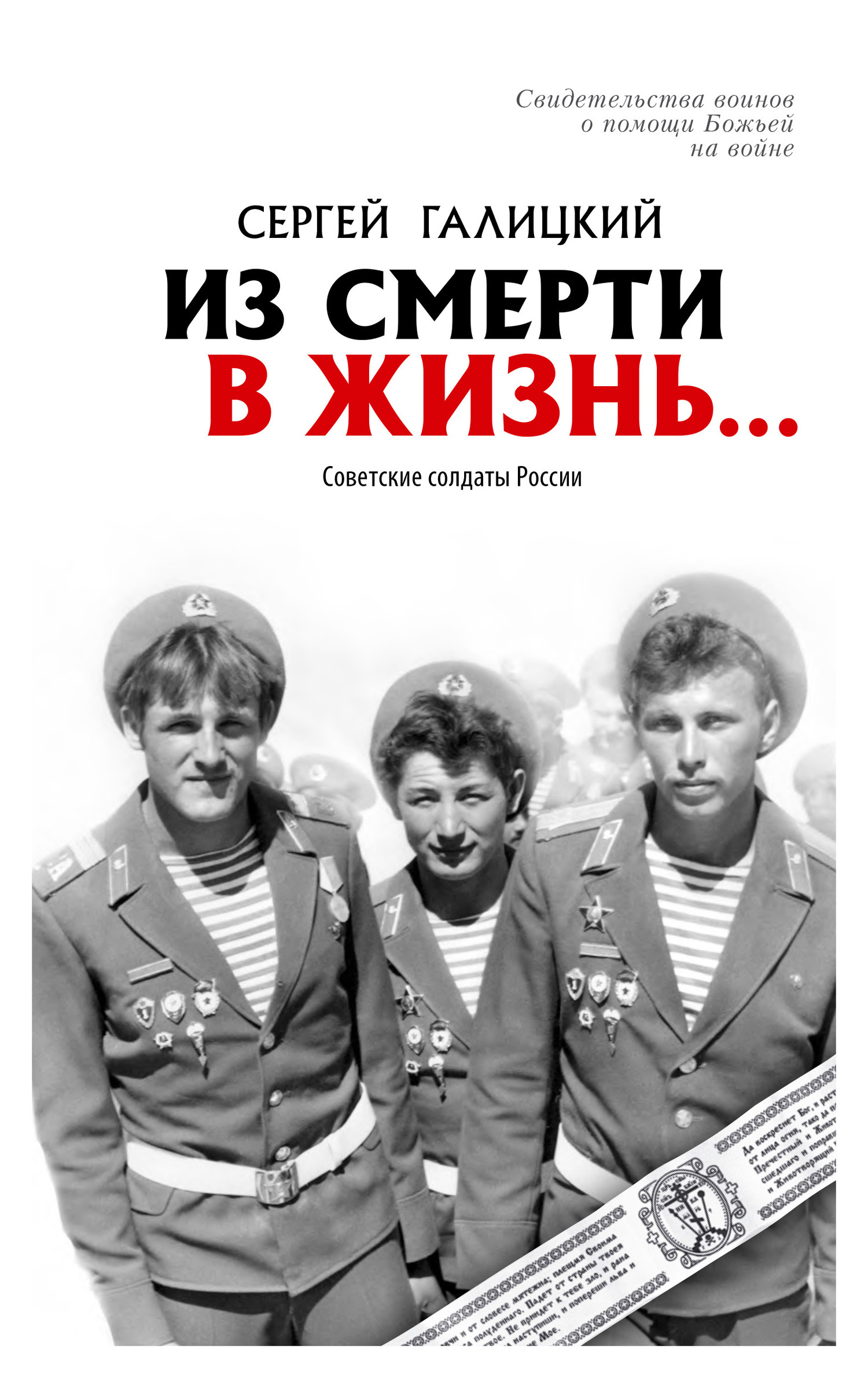 Сергей Галицкий - Из смерти в жизнь… Советские солдаты России