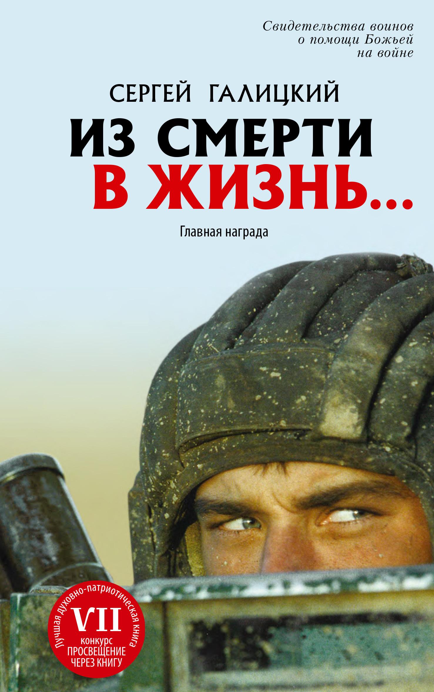 Сергей Галицкий - Из смерти в жизнь… Главная награда