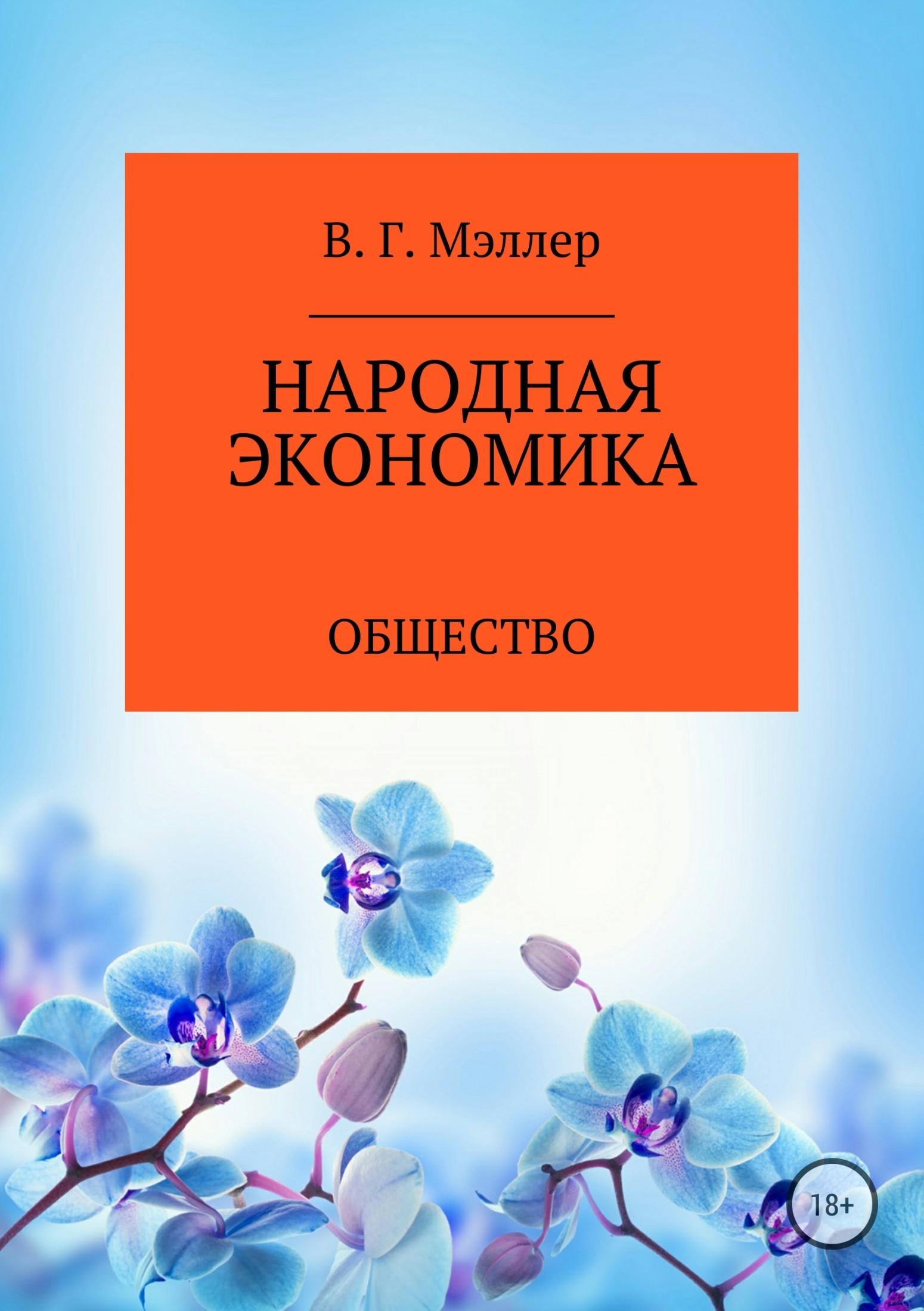 ВИКТОР ГРИГОРЬЕВИЧ МЭЛЛЕР Народная экономика виктор григорьевич мэллер и любовь и счастье