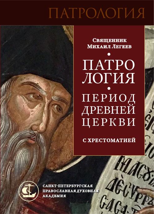 Священник Михаил Легеев бесплатно