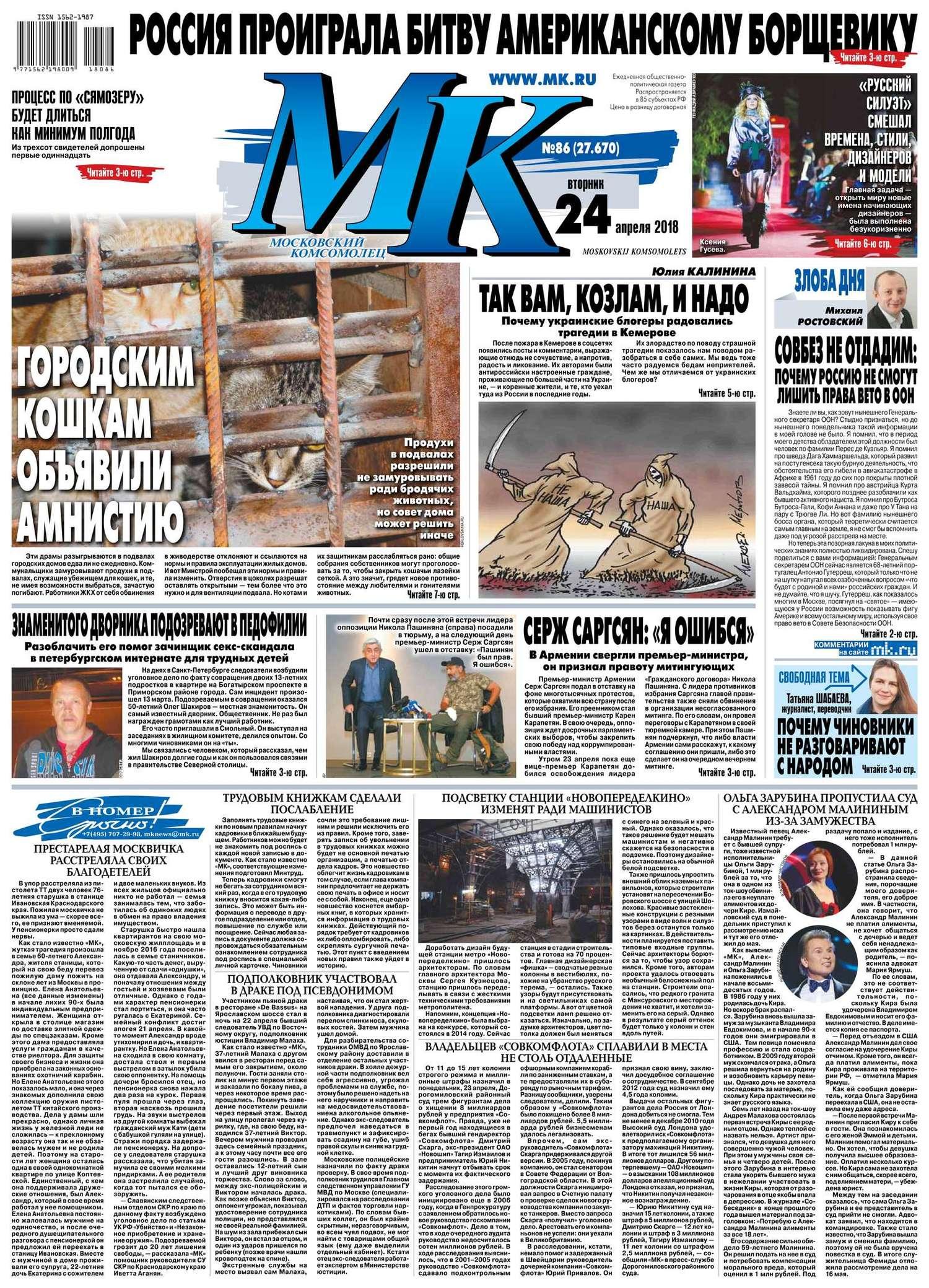 МК Московский Комсомолец 86-2018