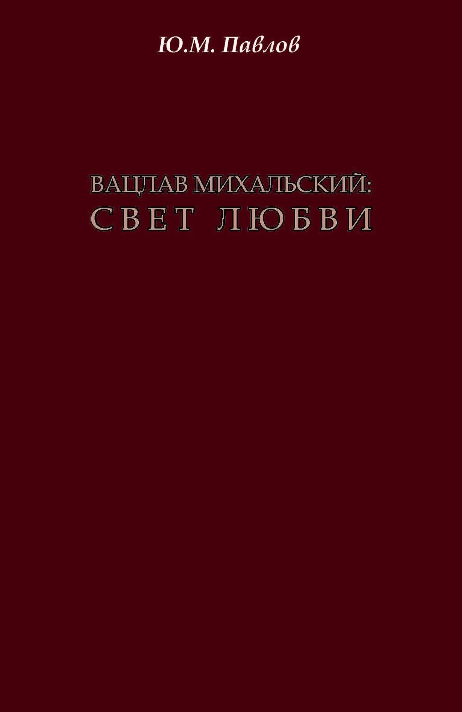 Ю. М. Павлов Вацлав Михальский. Свет любви цена