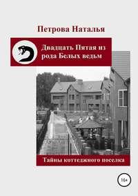Наталья Владиславовна Петрова - Двадцать Пятая из рода Белых ведьм. Тайны коттеджного поселка