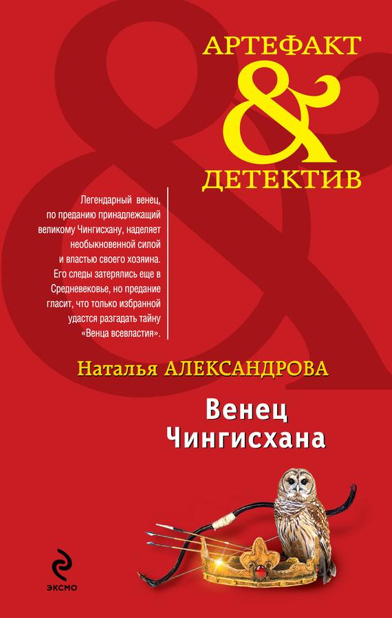 Наталья Александрова Венец Чингисхана