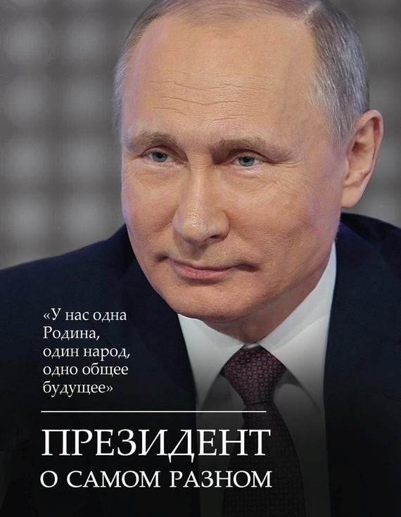 Сборник афоризмов - Президент о самом разном