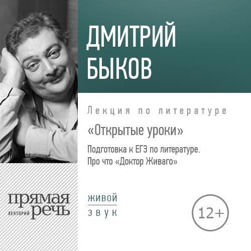 Дмитрий Быков Лекция «Открытые уроки. Про что Доктор Живаго» дмитрий быков новые письма счастья