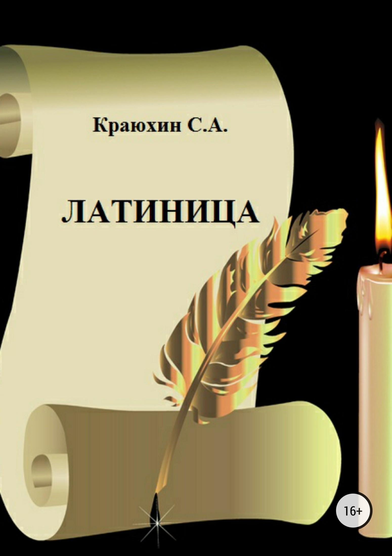 Сергей Александрович Краюхин Латиница футболка классическая printio я покажу тебе мир