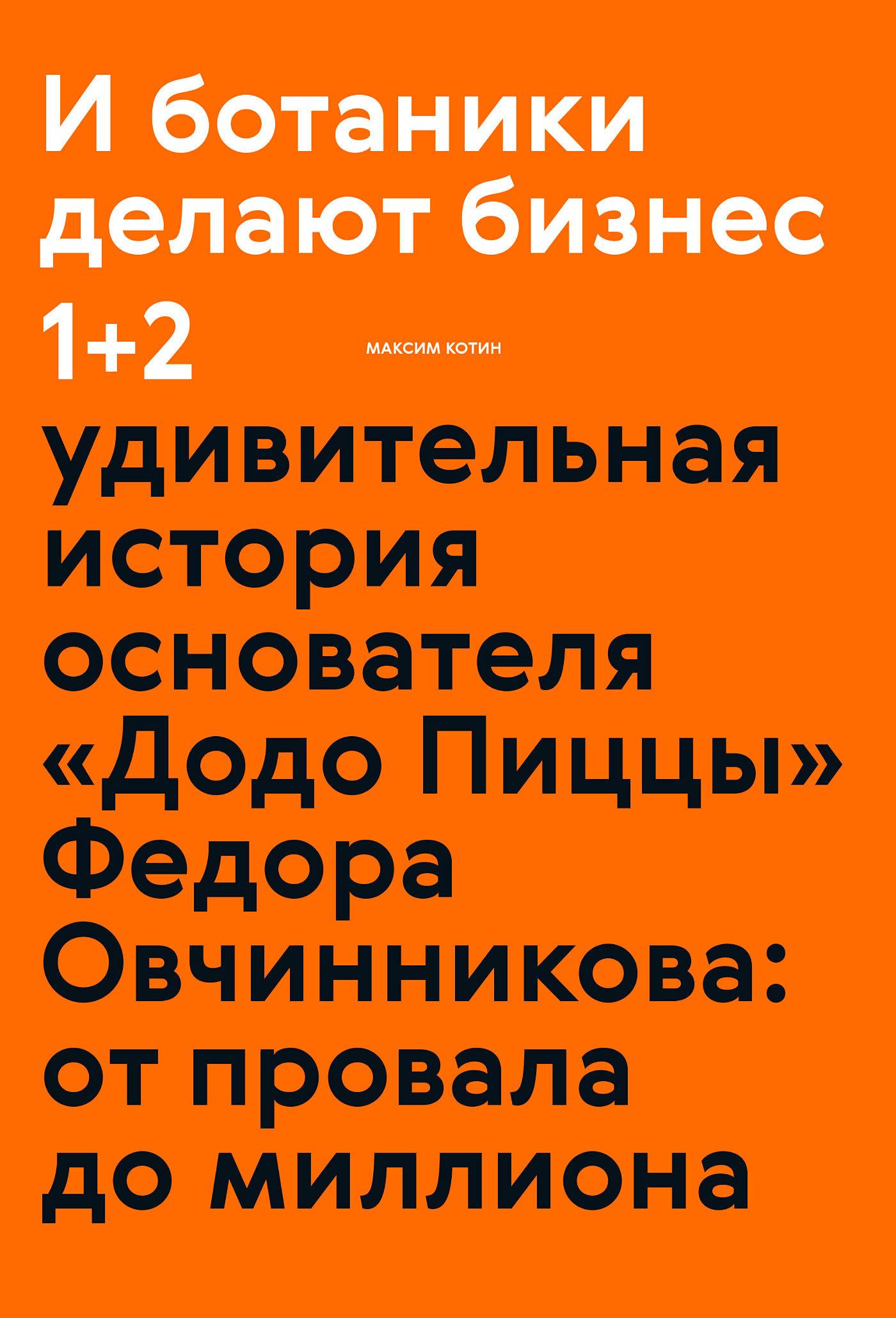 Максим Котин бесплатно