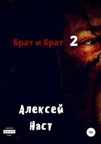 Алексей Николаевич Наст - Брат и Брат 2
