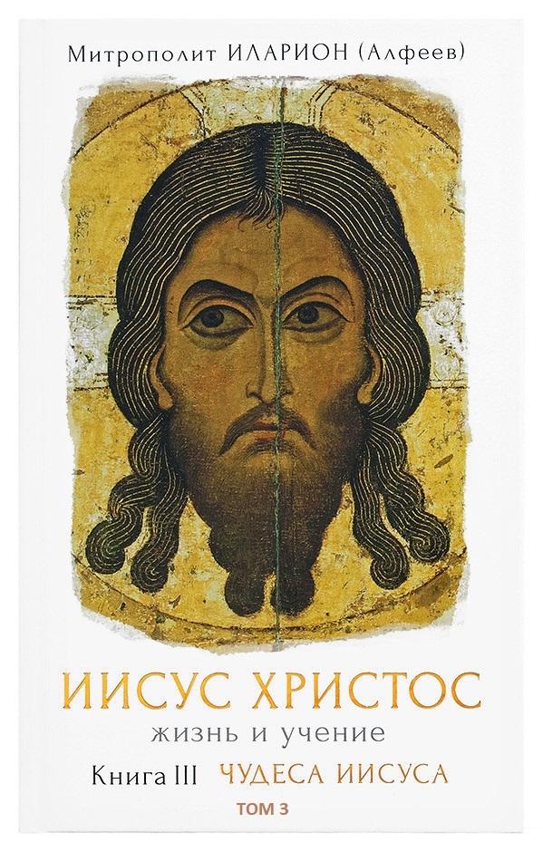 Иисус Христос. Жизнь и учение. Книга III Чудеса Иисуса. Том 3. Изгнания бесов